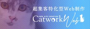 名古屋でホームページ制作はCatwork