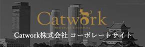 名古屋のWEB制作会社 Catwork合同会社