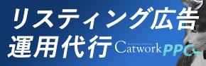 名古屋でPPCリスティング広告運用代行ならCatworkPPC